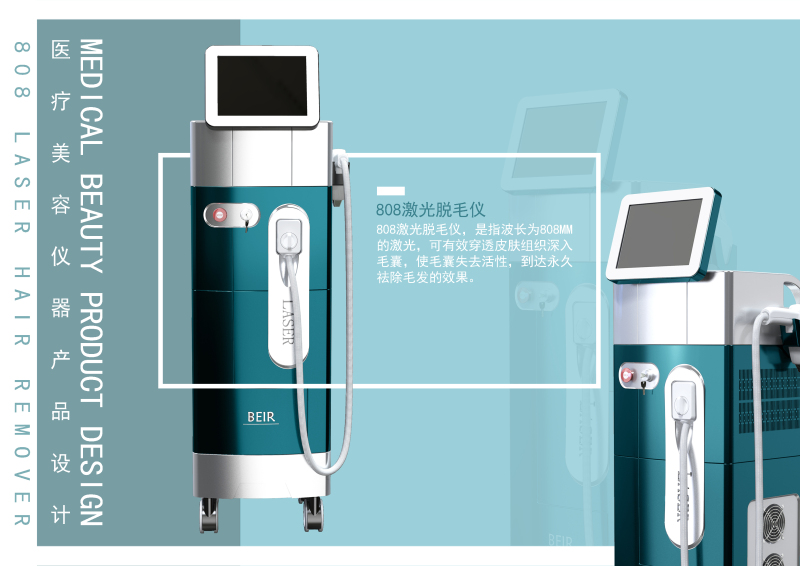 医疗美容仪器——立式激光脱毛仪