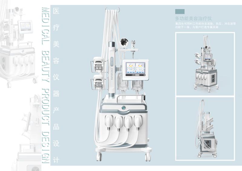 醫療美容儀器——多功能美容儀