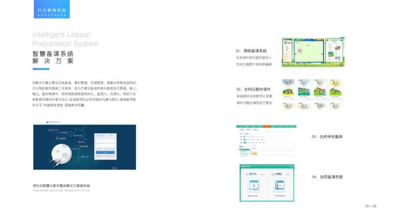 共升教育科技有限公司产品画册