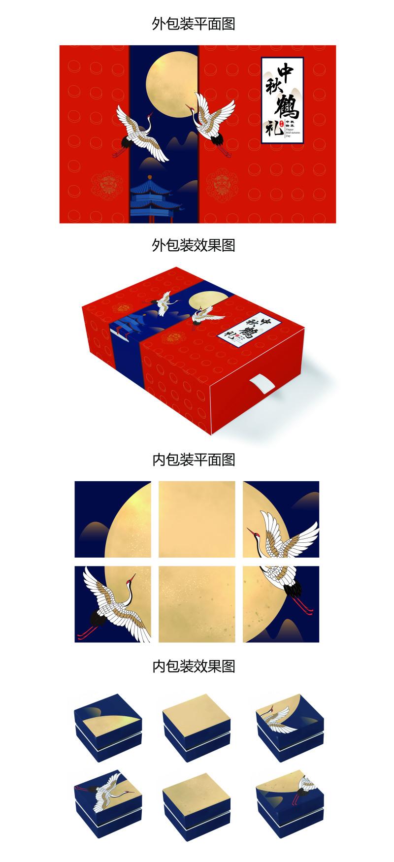 中秋鶴禮禮盒