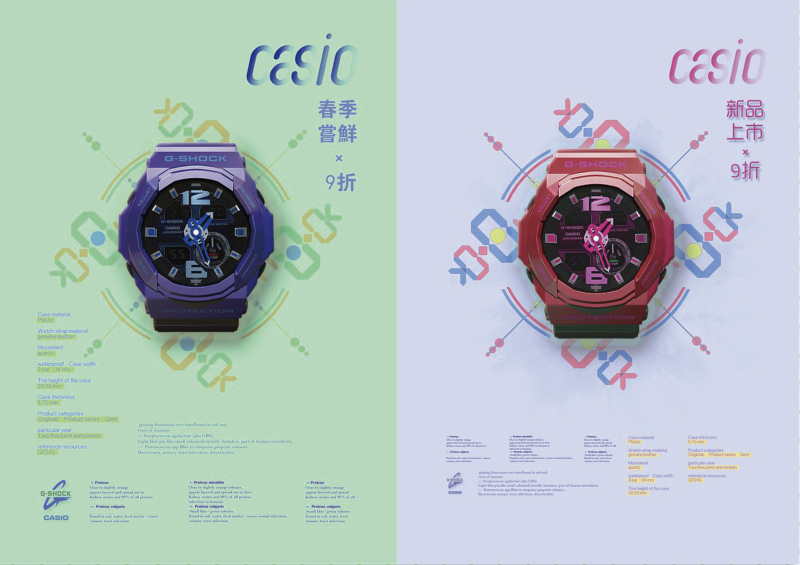 casio i 系列视觉海报设计