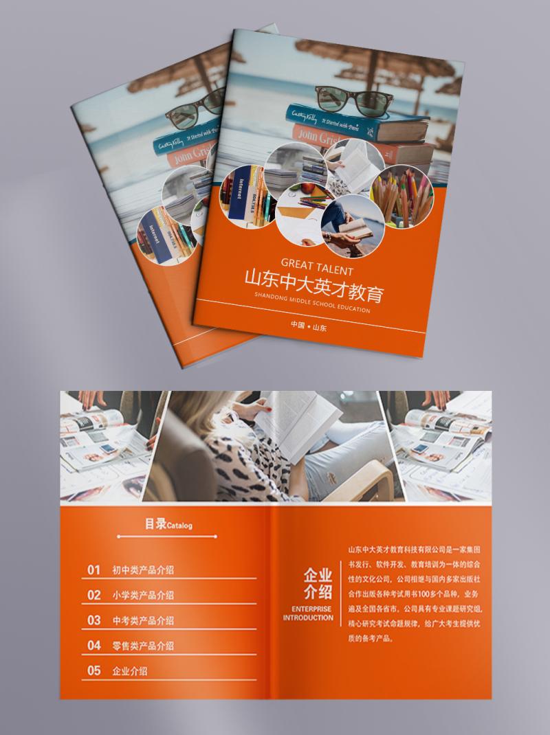 教育书籍宣传册