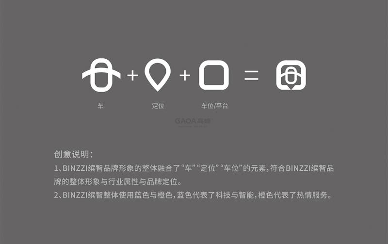 缤智科技logo设计
