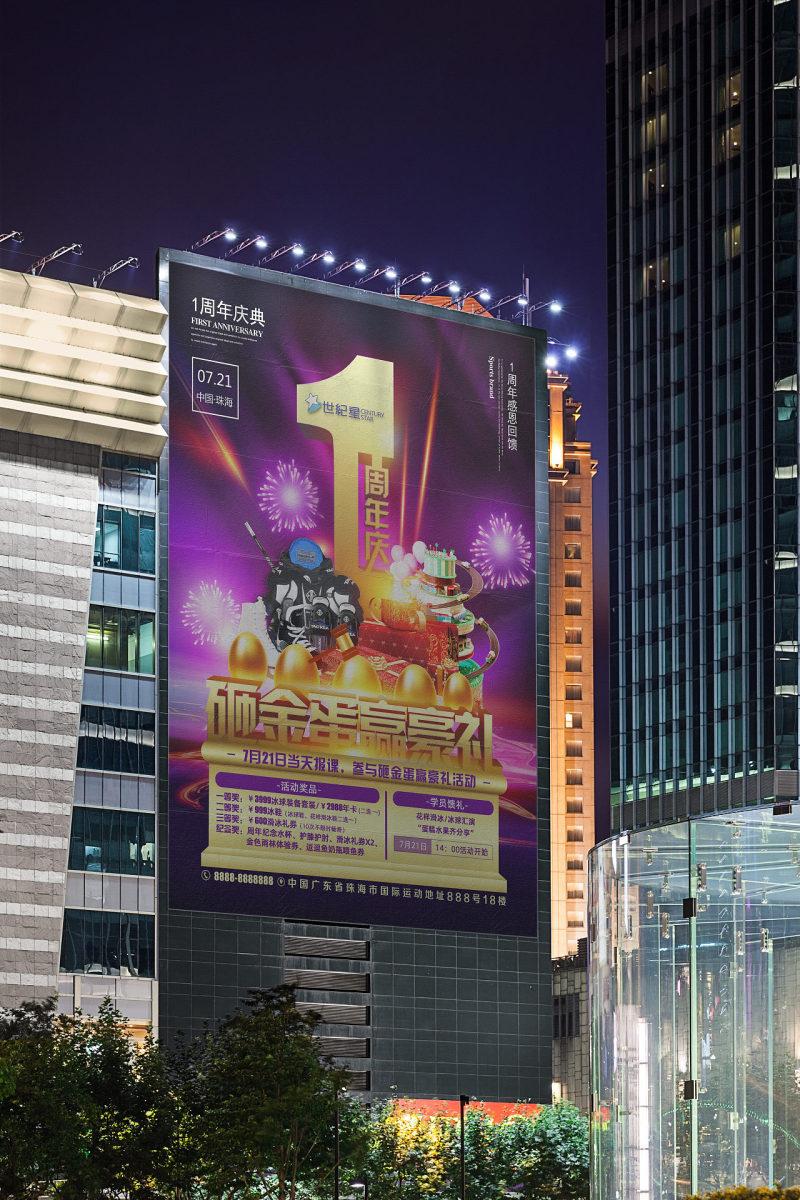 周年庆3D场景合成海报