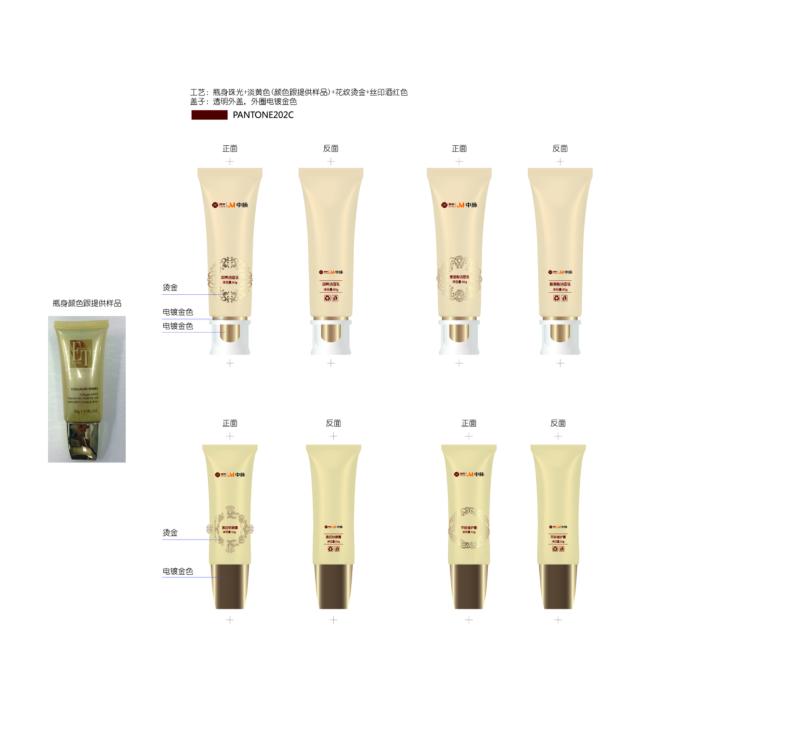 富里源化妆品系列包装