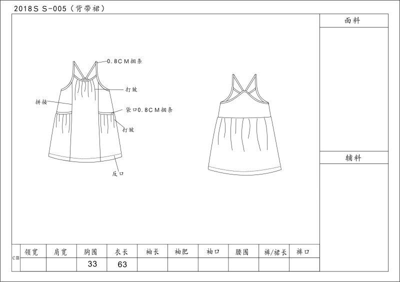 女童背帶裙
