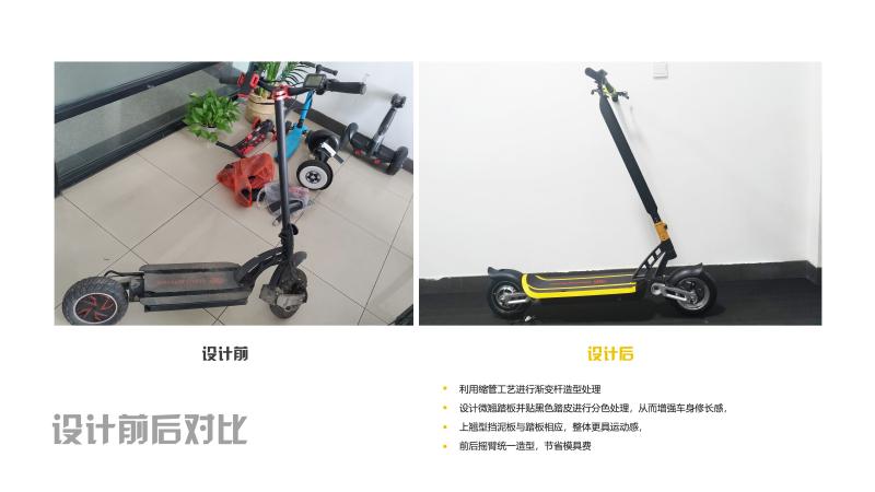 电动滑板车越野版