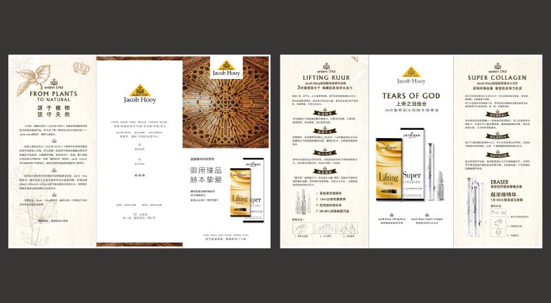 雅格布·赫伊产品折页设计