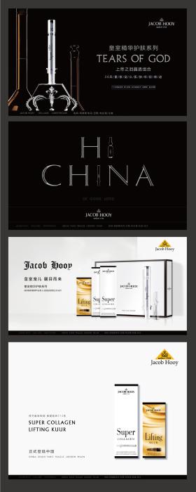 雅格布·赫伊产品海报设计