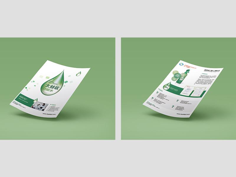 清洁消毒产品包装