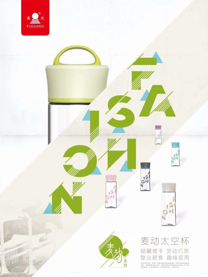 杯子产品海报