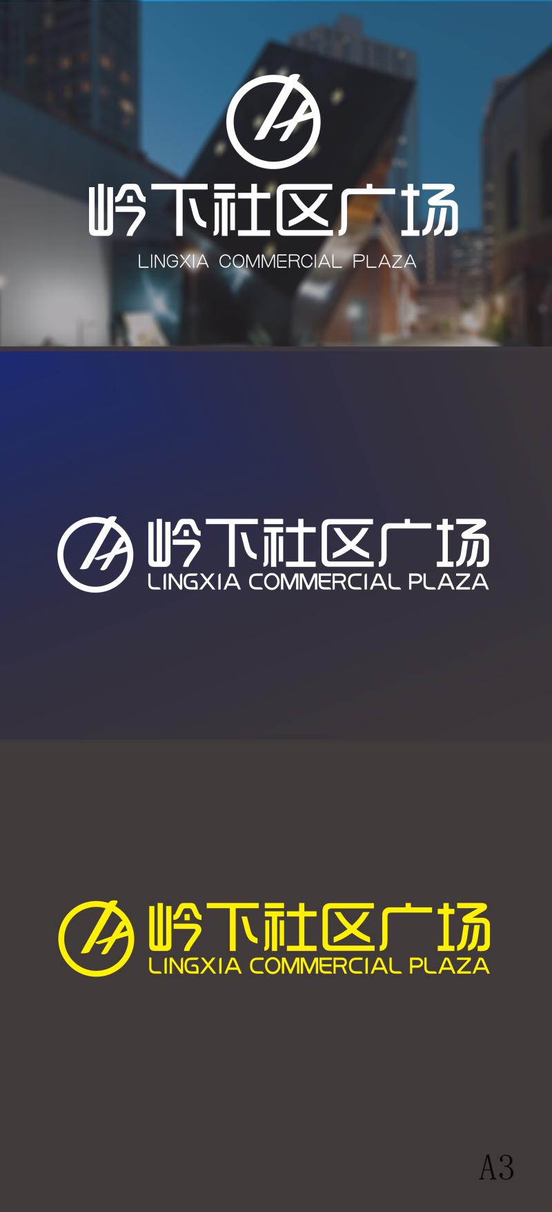 岭下广场标志设计