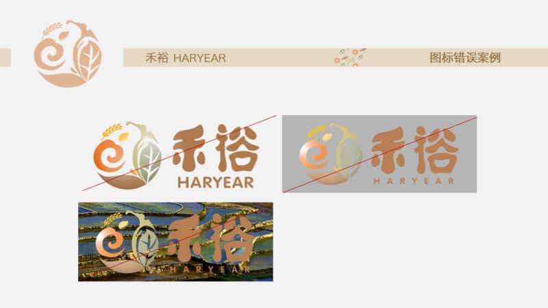 禾裕logo