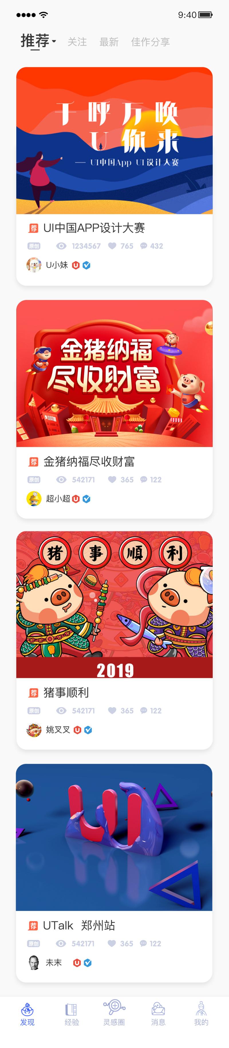 UI中国app移动版提案