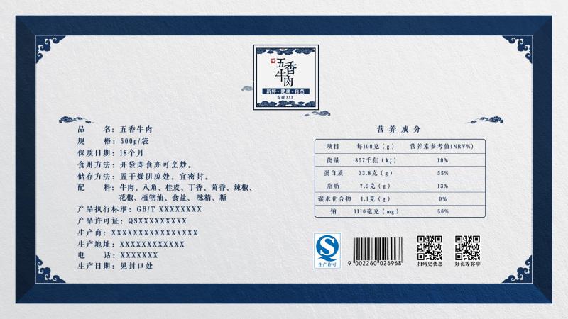 中国风牛肉包装