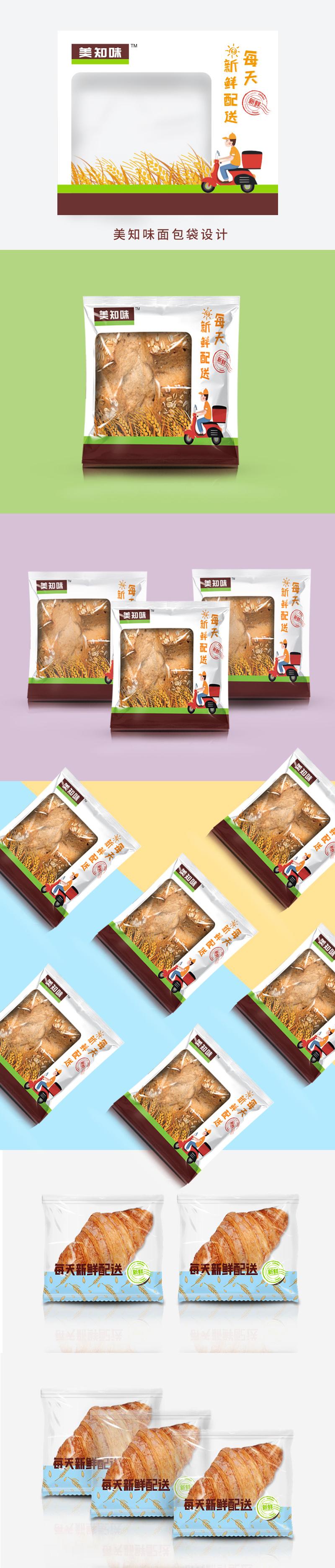面包包装设计 食品包装设计 饼干包装 糖果包装设计