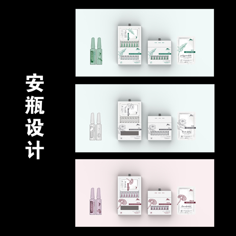 安瓶包装设计(化妆品、护肤品)