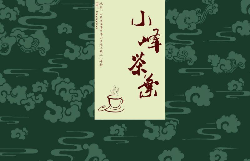 小峰茶叶包装