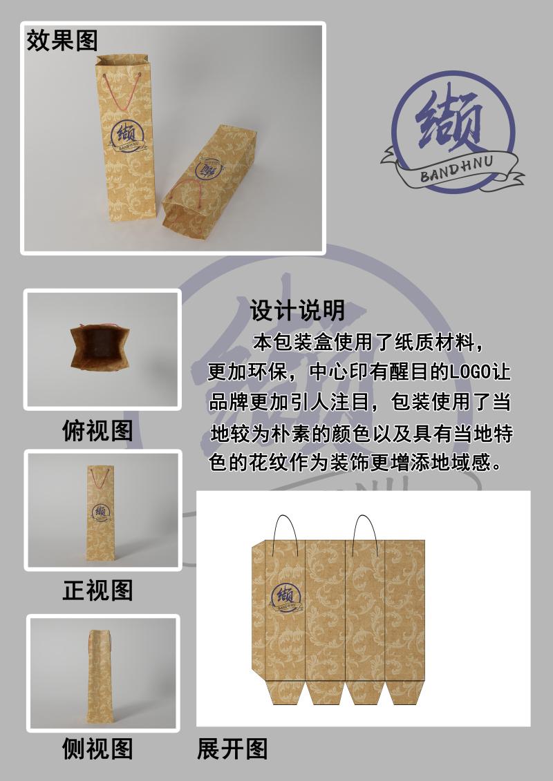 扎染包装设计