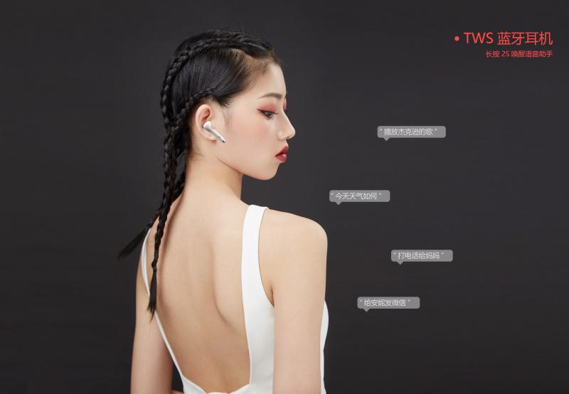 TWS蓝牙耳机
