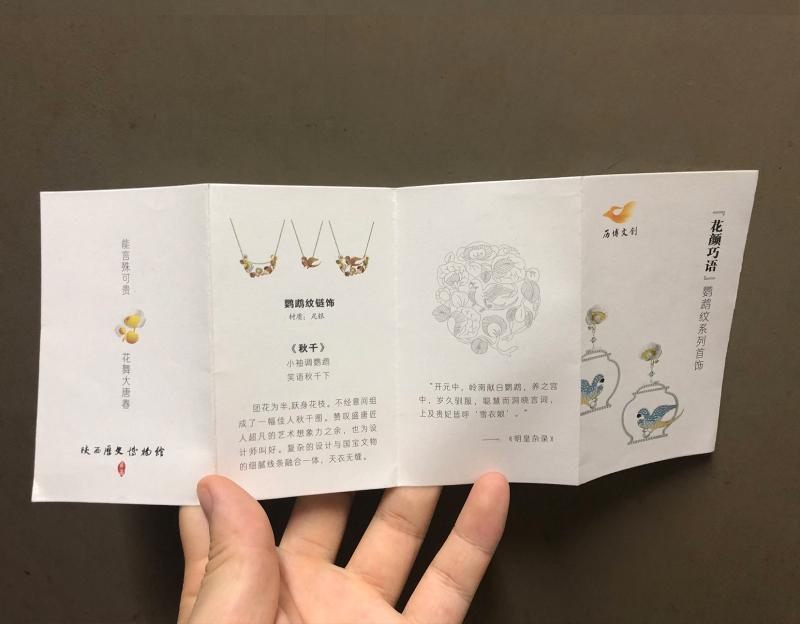博物馆文创衍生品折页