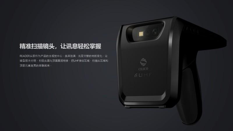 富立叶-手持设备UHF RFID外观设计