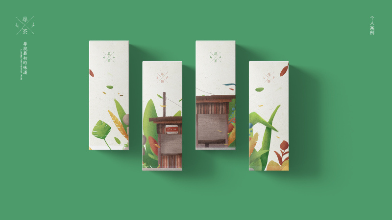 寻茶包装设计