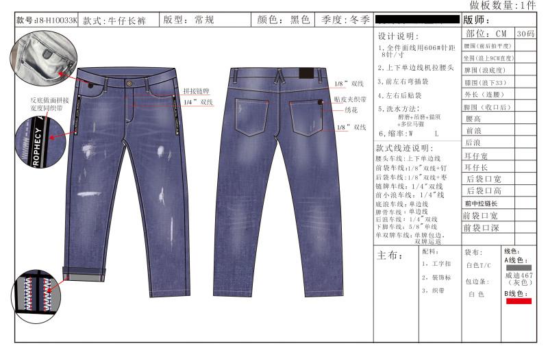水洗工艺牛仔长裤