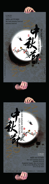 节日促销招聘活动招生海报设计