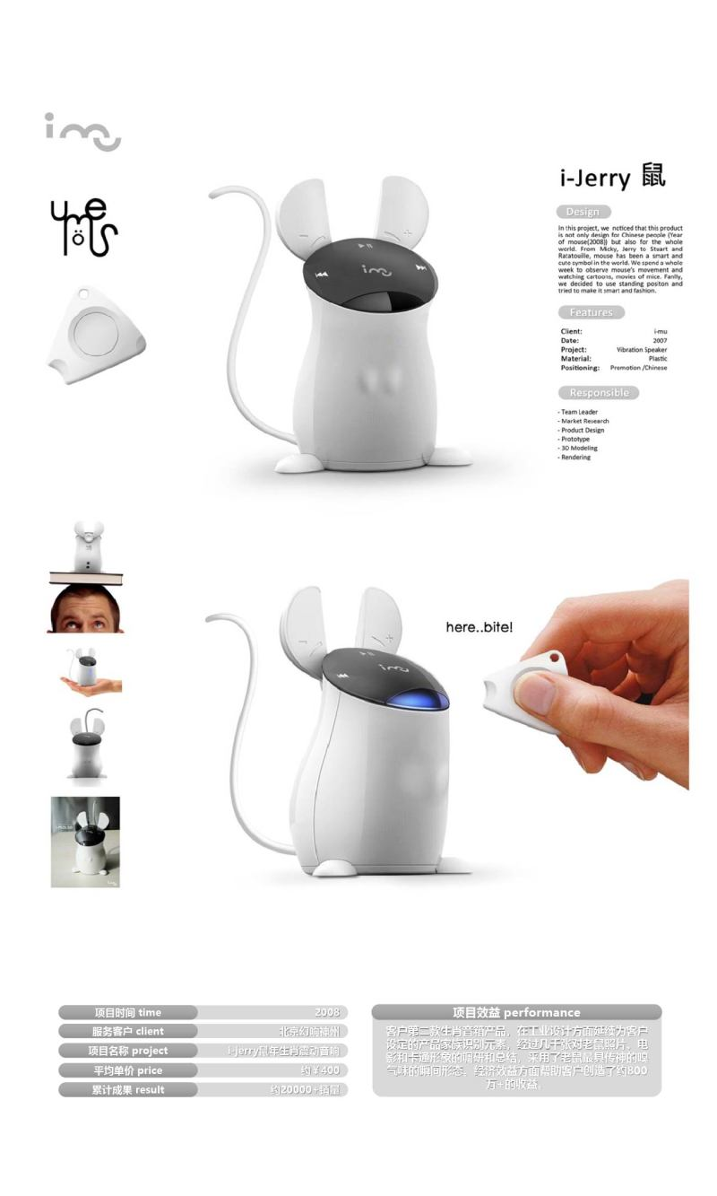 iMU i-Jerry 鼠年音箱