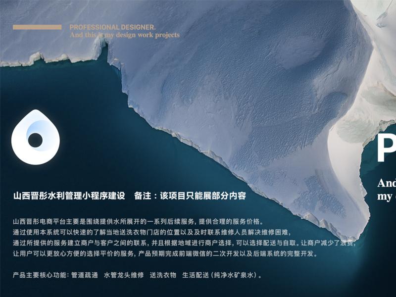 晋彤水司服务平台建设