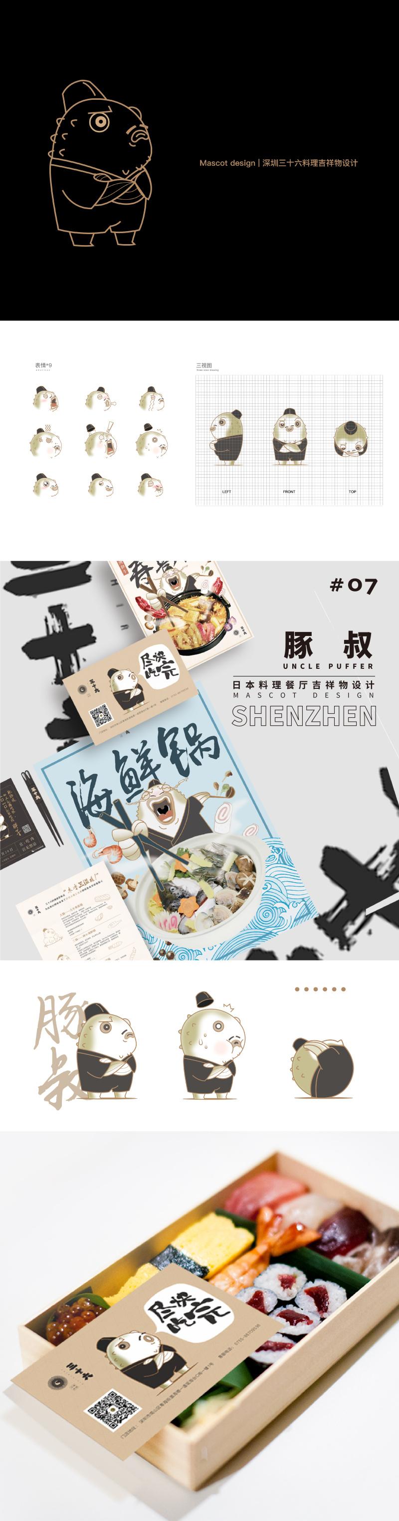 三十六日料餐厅品牌IP吉祥物设计