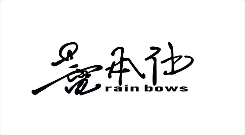 蕾本仕logo