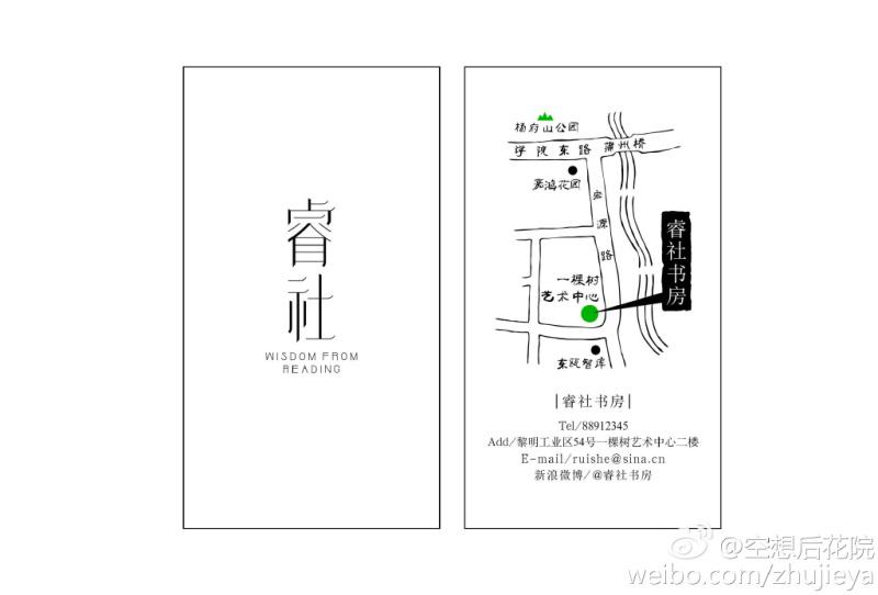 温州睿社书屋LOGO及物料设计