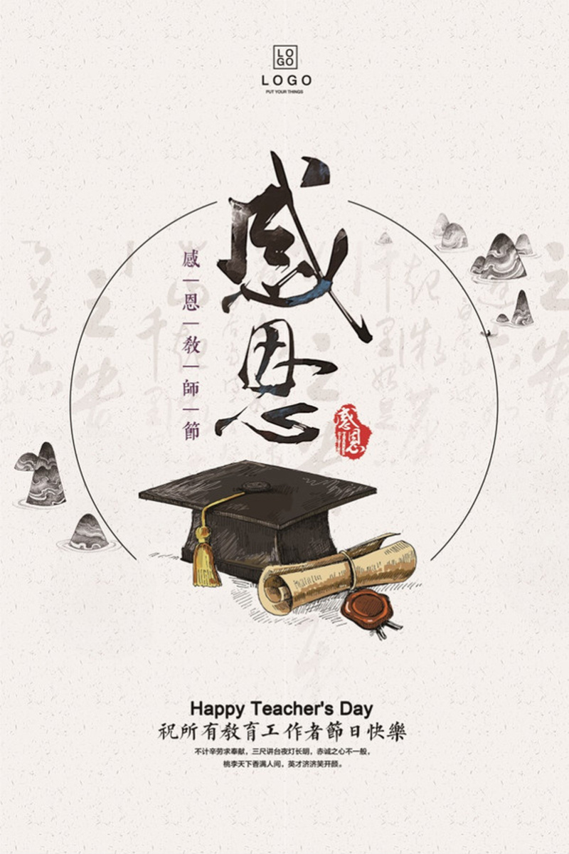 感恩节教师节宣传海报