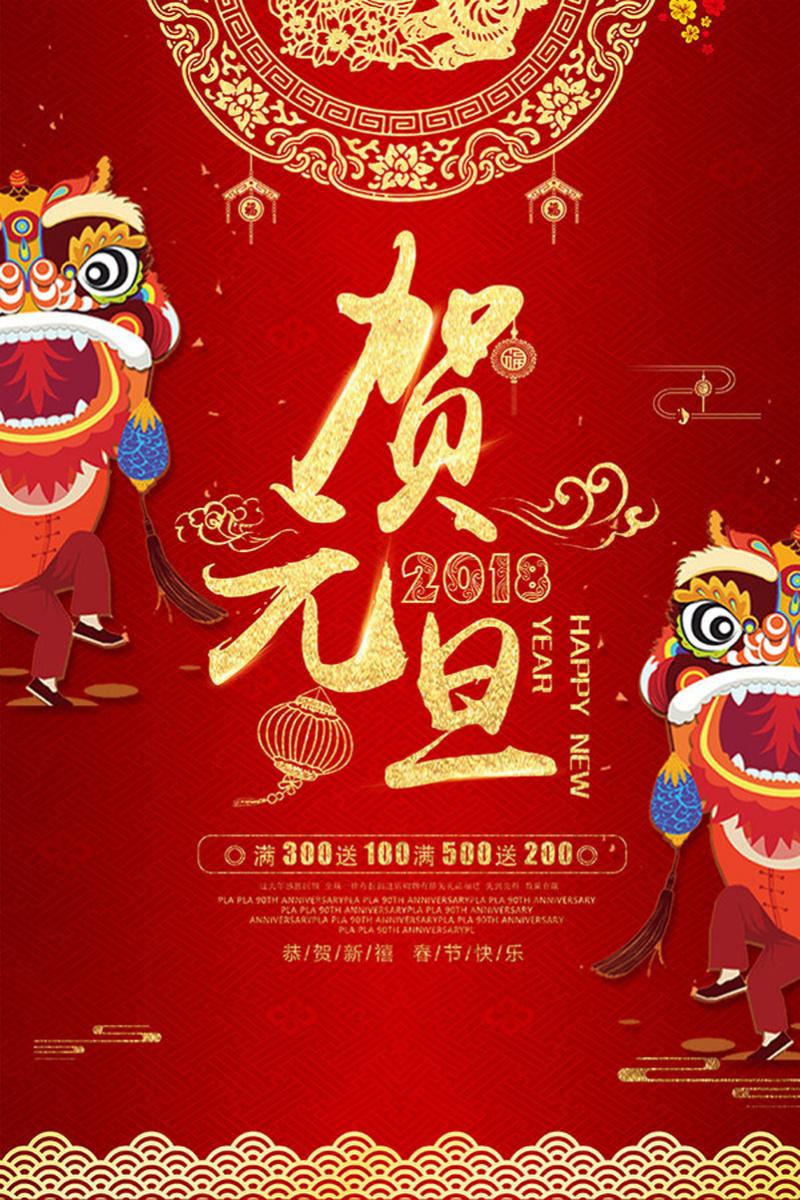 元旦新年活动海报