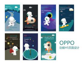 OPPO功能H5页面设计