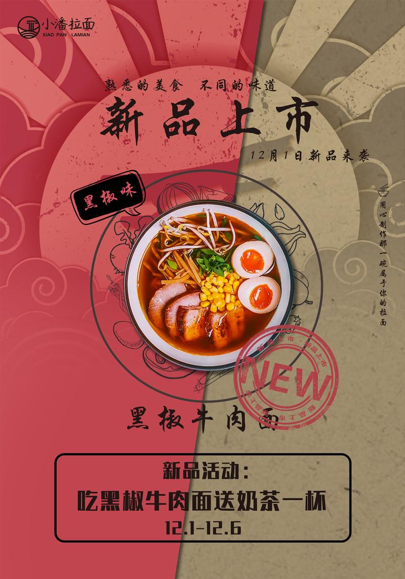 食品广告页