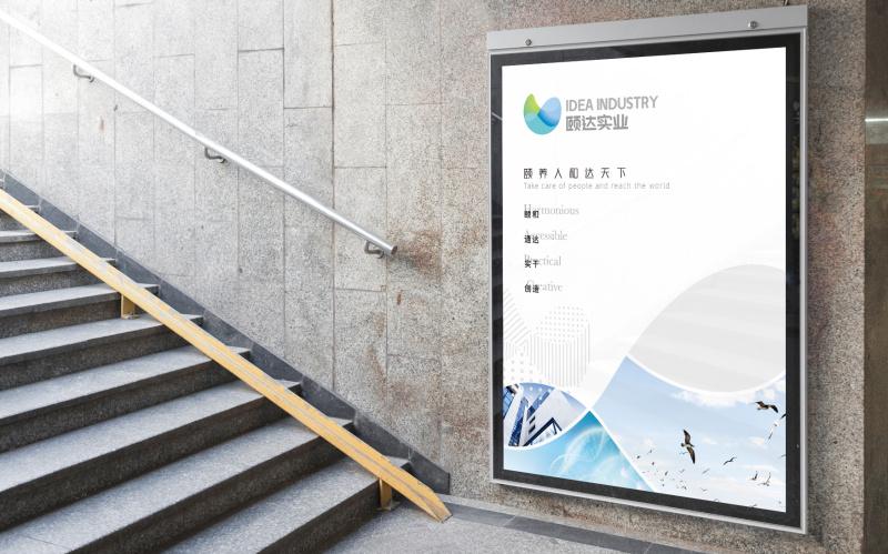 卫生防护品牌建设/颐达实业