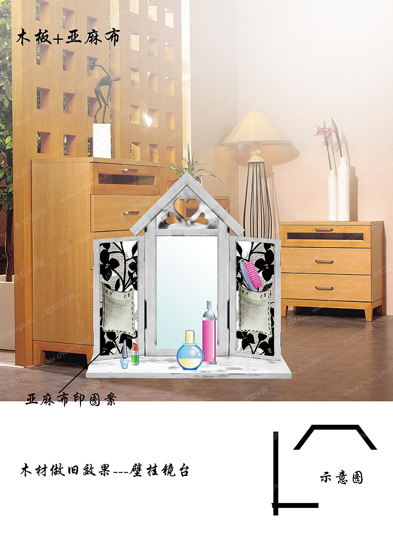木材做旧效果-壁挂镜台