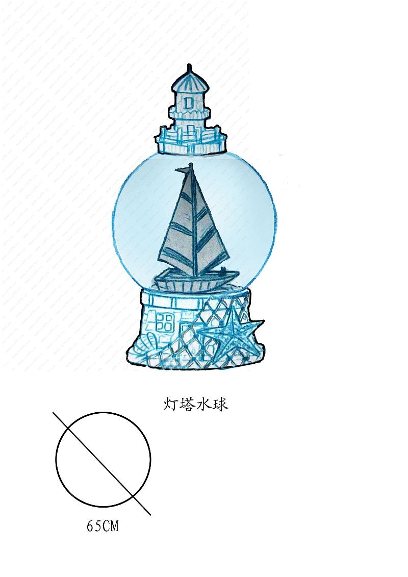 海洋帆船水球