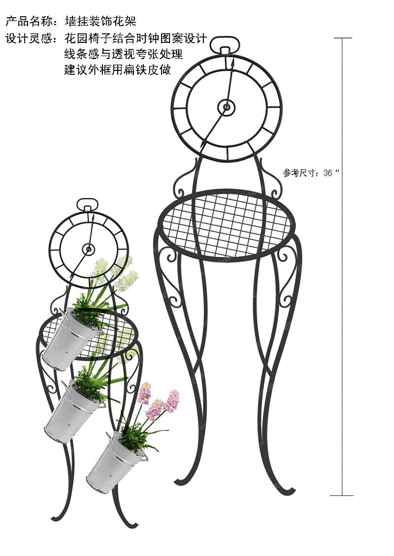 创意时钟椅子花架