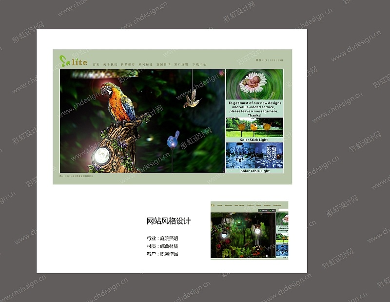 网站风格设计