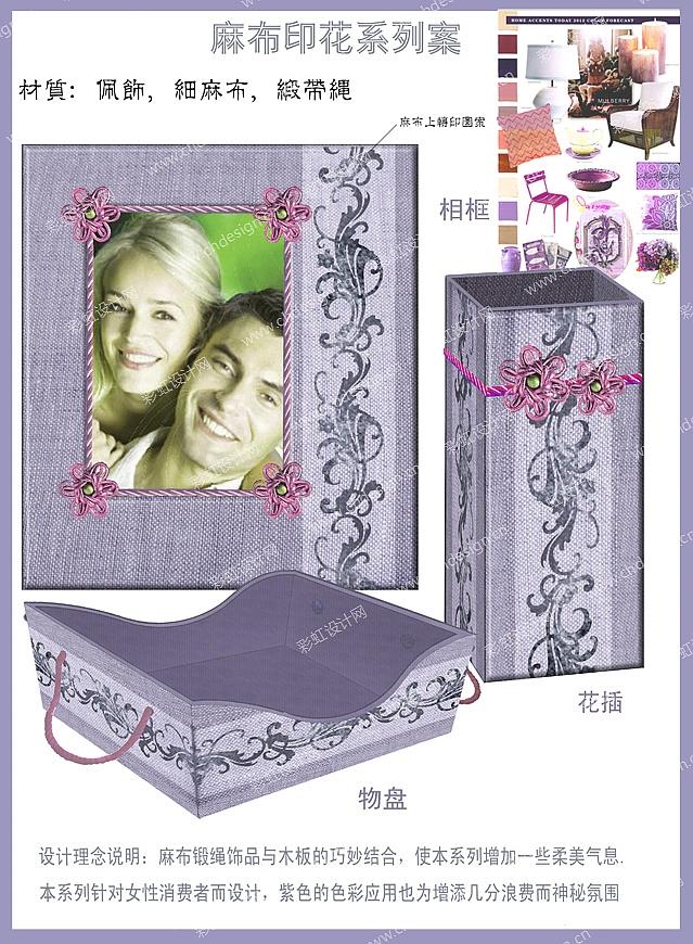 麻布印花系列相框、花插、托盘