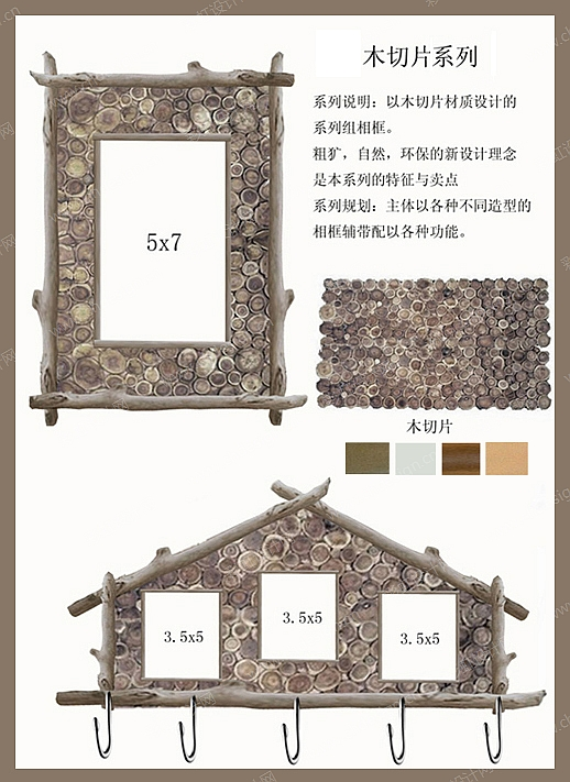 自然材质木切片系列相框挂钩