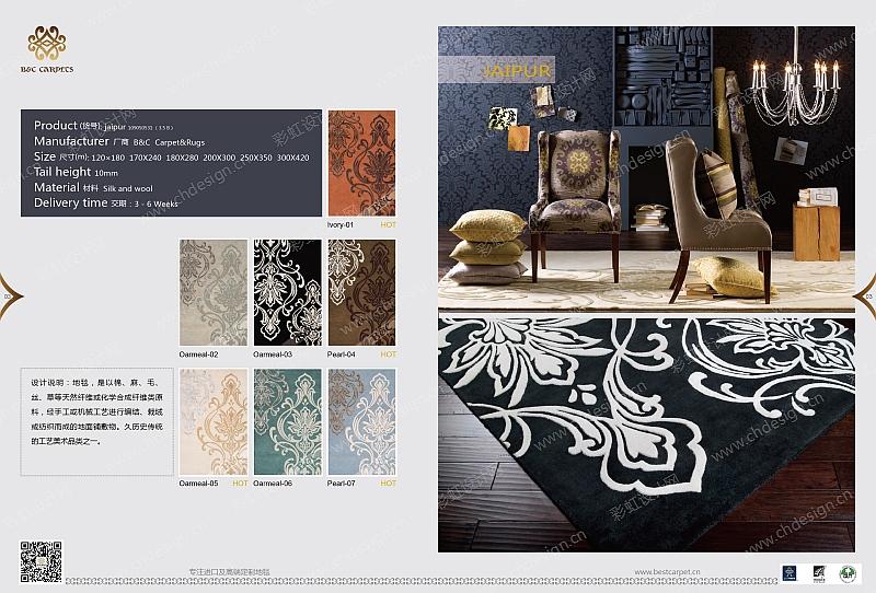 地毯画册设计