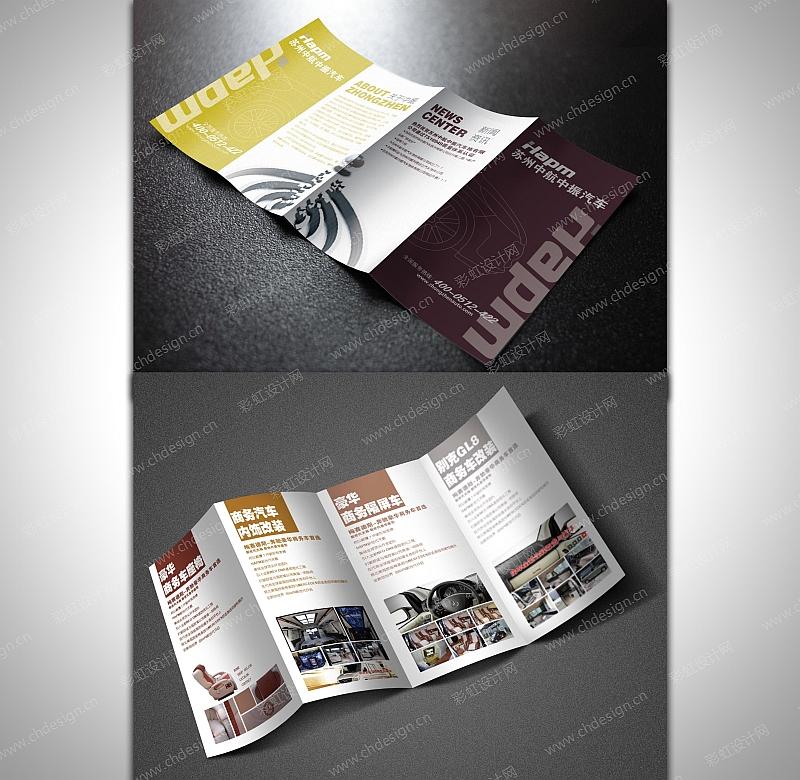 折页封面设计