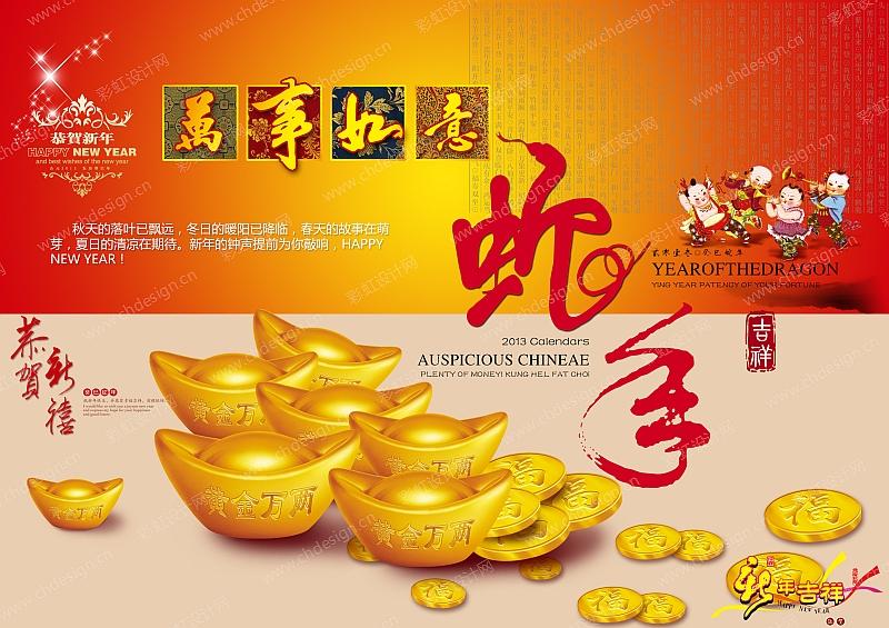 蛇年新年素材金元宝 财神到 中国节新年吉祥如意 万事如意字体设计 梅花香 舞台背景