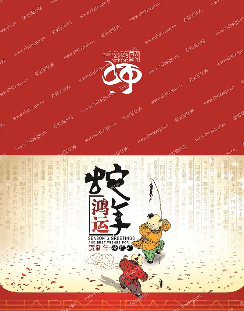 蛇年新年素材新年鞭炮 中国节文化 中国文化氛围气氛 小孩鞭炮 年味 礼花绽放 中国汉字 字体设计 新春贺卡