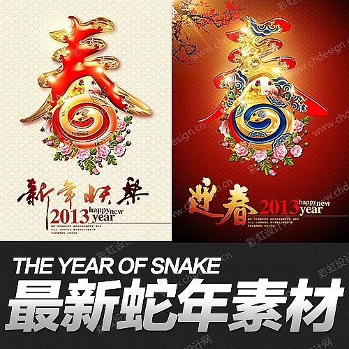 蛇年新年素材 春联 新春字体设计 春节联欢晚会背景 中国节 中国红 最新新春素材 商场促销海报
